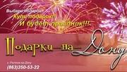 Интернет-магазин дорогих сувениров и подарков для женщин Ростов