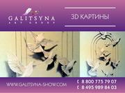 3D-картина Ростов-на-Дону