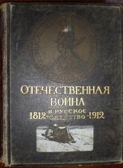 Отечественная война и русское общество: 1812-1912.