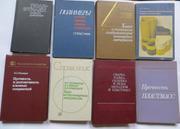 Продам б/у Ростов-на-Дону литературу по переработке полимеров