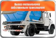 Вывоз металлолома собственным транспортом