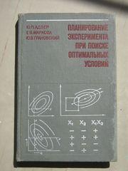 Адлер Ю.П. Планирование эксперимента при поиске оптимальных условий. –