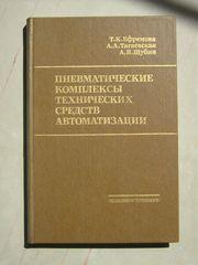 Пневматические комплексы технических средств автоматизации.Т. К. Ефрем