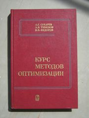 Сухарев А. Г. Курс методов оптимизации
