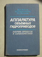 Данилов Ю. А. Аппаратура объемных гидроприводов: Рабочие процессы