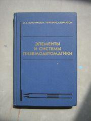 Ибрагимов И. А. Элементы и системы   пневмоавтоматики.  Учебное пособи