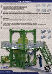 Вибропресс для производства стеновых блоков